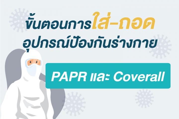 ขั้นตอนการใส่-ถอดอุปกรณ์ปัองกันร่างกาย PAPR และ Coverall