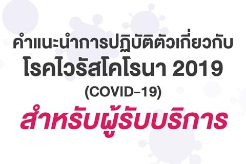 คำแนะนำการปฏิบัติตัวเกี่ยวกับโรคไวรัสโคโรนา 2019 (COVID-19)