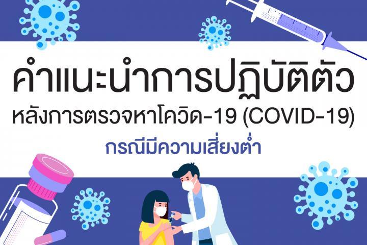 คำแนะนำการปฏิบัติตัวหลังการตรวจหาโควิด-19 (COVID-19) กรณีมีความเสี่ยงต่ำ