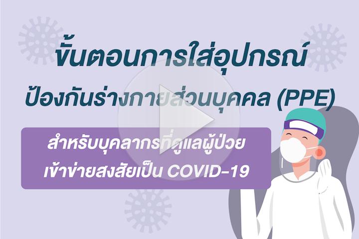 ขั้นตอนการใส่อุปกรณ์ป้องกันร่างกายส่วนบุคคล (PPE) สำหรับบุคลากรที่ดูแลผู้ป่วยเข้าข่ายสงสัยเป็น COVID-19