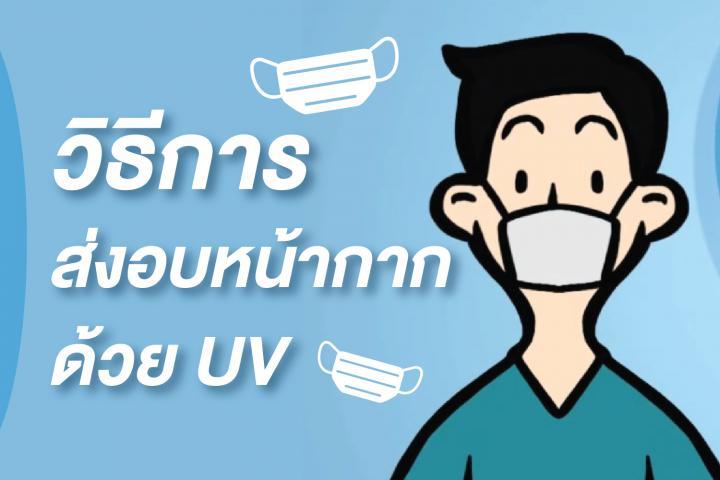 วิธีการส่งอบหน้ากาก ด้วย UV
