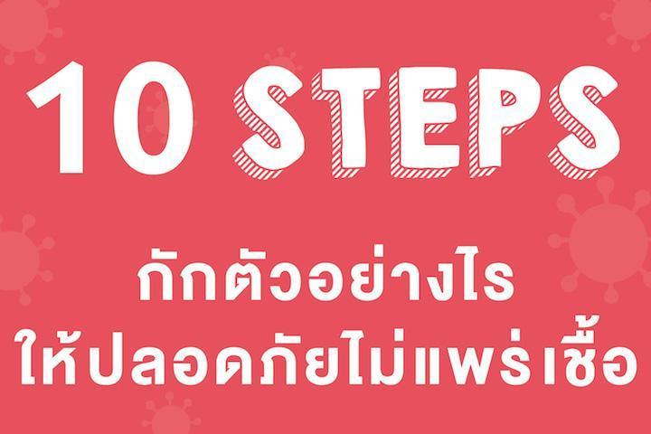 10 STEPS กักตัวอย่างไรให้ปลอดภัยไม่แพร่เชื้อ