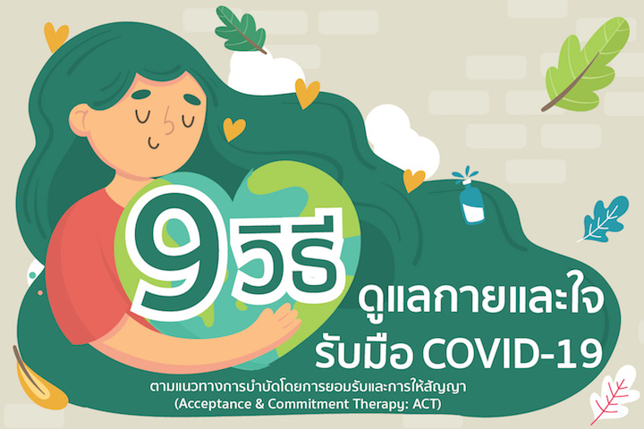 9 วิธีดูแลกายและใจรับมือ COVID-19