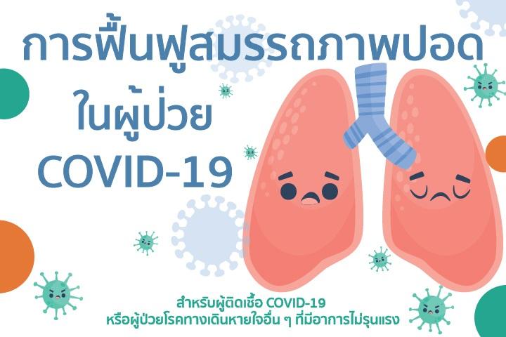 การฟื้นฟูสมรรถภาพปอดในผู้ป่วย COVID-19