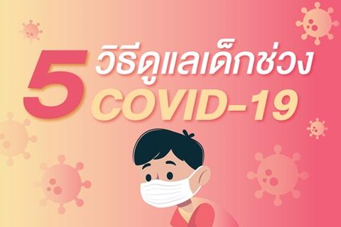 5 วิธีดูแลเด็กช่วง COVID-19