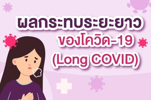 ผลกระทบระยะยาวของโควิด-19 (Long COVID)