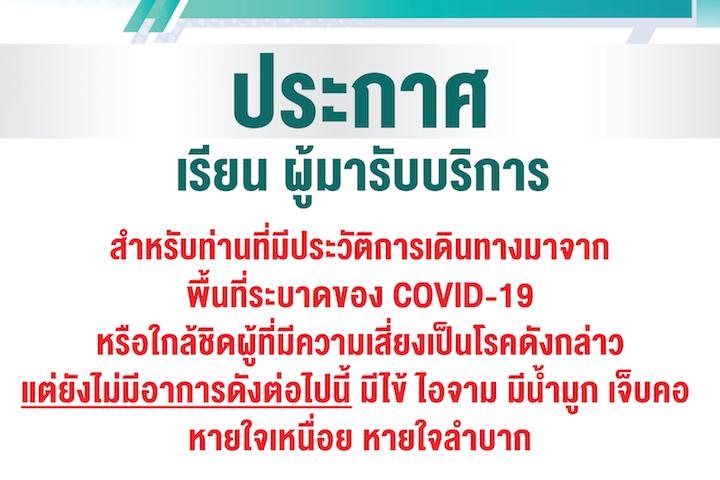 ประกาศ เรียน ผู้มารับบริการสำหรับท่านที่มีประวัติการเดินทางมาจากพื้นที่ระบาดของ COVID-19