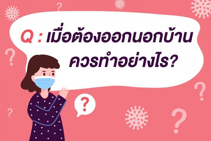 Q: เมื่อต้องออกนอกบ้าน ควรทำอย่างไร ?