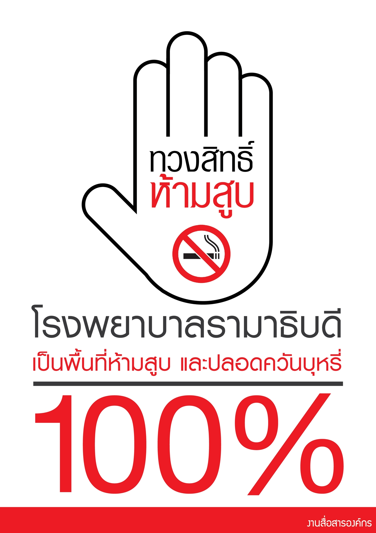 รณรงค์ห้ามสูบบุหรี่ในโรงพยาบาล