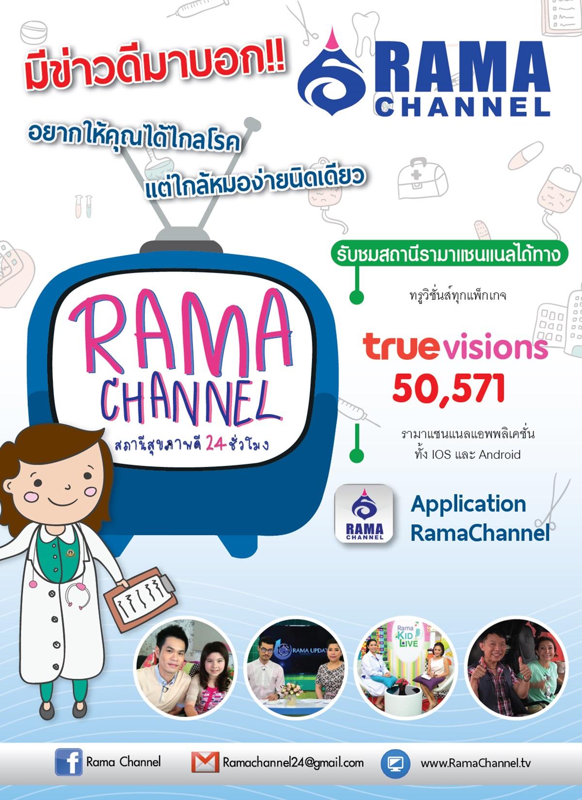 ช่องทางการรับชมสถานี Rama Channel