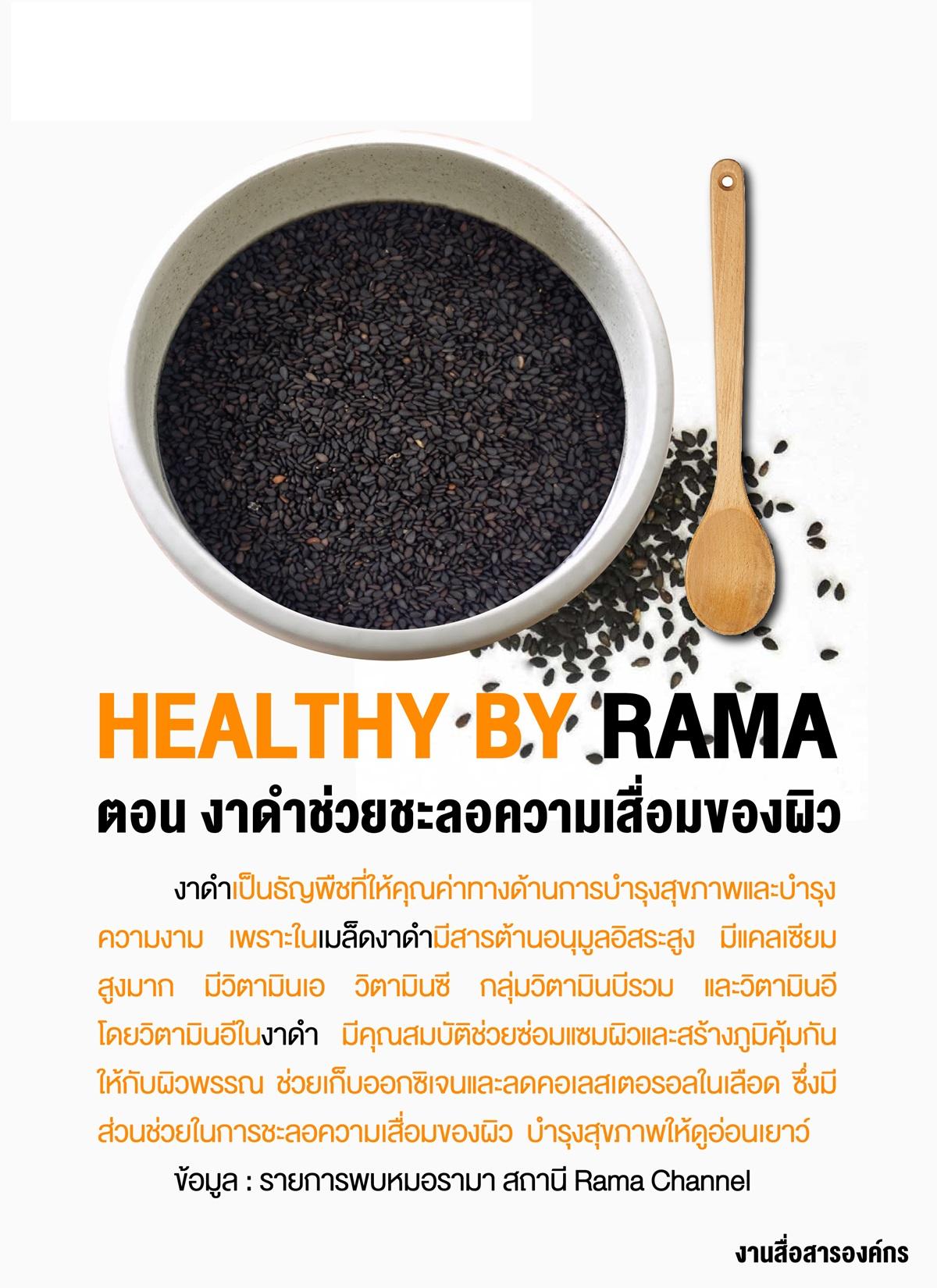 Healthy By Rama ตอน งาดำช่วยชะลอความเสื่อมของผิว