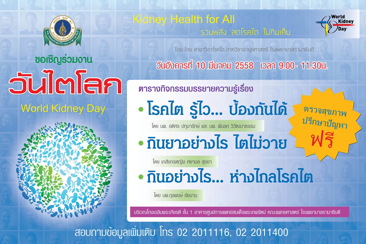 ขอเชิญร่วมงานนิทรรศการวันไตโลก World kidneyday