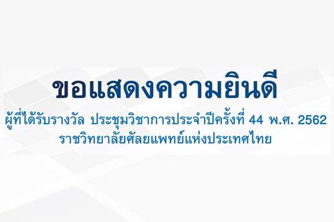 ขอแสดงความยินดี ผู้ที่ได้รับรางวัล ประชุมวิชาการประจำปี ครั้งที่ 44 พ.ศ. 2562