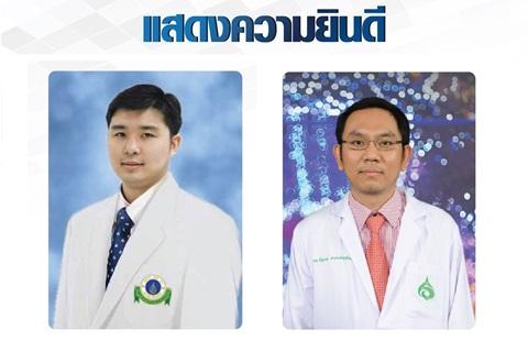 ขอแสดงความยินดีแก่ รองศาสตราจารย์ นายแพทย์ปพน สง่าสูงส่ง และผู้ช่วยศาสตราจารย์ นายแพทย์ณัฐพล อาภรณ์สุจริตกุล