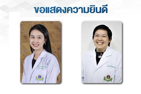 ขอแสดงความยินดี รองศาสตราจารย์ แพทย์หญิงประพิมพ์พร ฉัตรานุกูลชัย และรองศาสตราจารย์ แพทย์หญิงนิดา ลิ้มสุวรรณ
