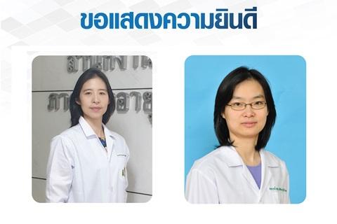 ขอแสดงความยินดี ผู้ช่วยศาสตราจารย์ แพทย์หญิงพิรดา วิทูรพณิชย์ และผู้ช่วยศาสตราจารย์ แพทย์หญิงจิตติยา วัชโรทยางกูร