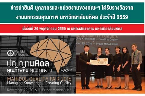 ข่าวน่ายินดี บุคลากรและหน่วยงานของคณะฯ ได้รับรางวัลจาก งานมหกรรมคุณภาพ มหาวิทยาลัยมหิดล ประจำปี 2559