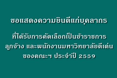 ขอแสดงความยินดีแก่บุคลากรดีเด่นของคณะฯ ประจำปี 2559