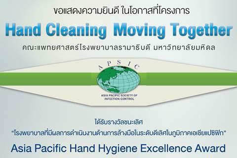 ขอแสดงความยินดีในโอกาสที่โครงการ Hand Cleaning Moving Together
