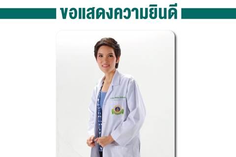 ขอแสดงความยินดีแก่ ศาสตราจารย์แพทย์หญิงศศิโสภิณ เกียรติบูรณกุล