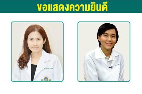 ขอแสดงความยินดีแก่ อาจารย์แพทย์
