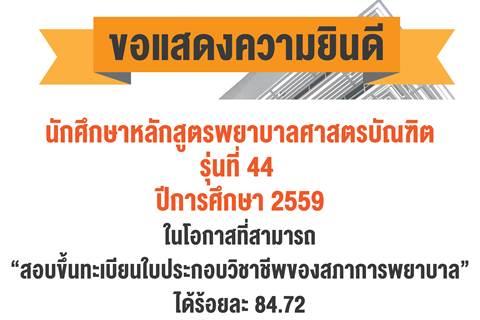 ขอแสดงความยินดีแก่ นักศึกษาหลักสูตรพยาบาลศาสตรบัณฑิต รุ่นที่ 44 ปีการศึกษา 2559