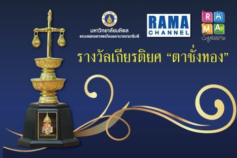 รายการ รามาสแควร์ สถานีโทรทัศน์ RAMA CHANNEL