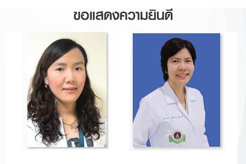 ขอแสดงความยินดีแก่ รองศาสตราจารย์ ดร.แพทย์หญิงวิภารัตน์ มนุญากร และรองศาสตราจารย์ แพทย์หญิงดาวชมพู นาคะวิโร