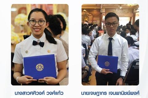 ขอแสดงความยินดีแก่ นักศึกษา