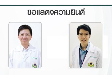 ขอแสดงความยินดีแก่  รองศาสตราจารย์ แพทย์หญิงสิรินทร์ อภิญาสวัสดิ์ และผู้ช่วยศาสตราจารย์ นายแพทย์ชินรัตน์ บัวงาม