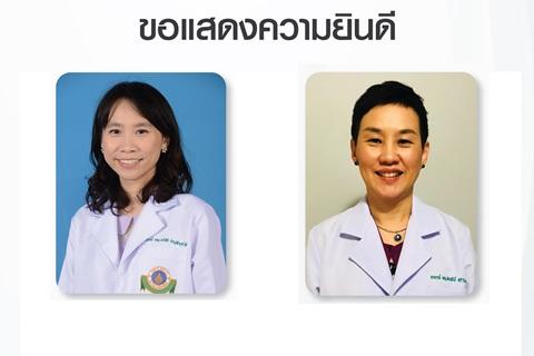 ขอแสดงความยินดีแก่ ผู้ช่วยศาสตราจารย์ แพทย์หญิงมนัสวี ก่อวุฒิกุลรังษี และผู้ช่วยศาสตราจารย์ แพทย์หญิงเสาวณีย์ ศรีรัตนพงษ์