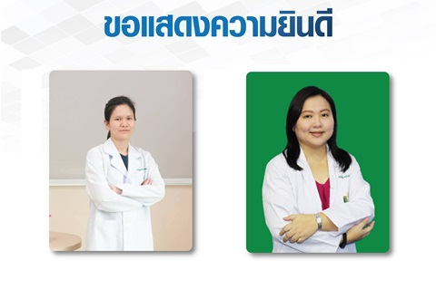 ขอแสดงความยินดี รองศาสตราจารย์ แพทย์หญิงลัลลิยา ธรรมประทานกุล และรองศาสตราจารย์ แพทย์หญิงภาพันธ์ ไทยพิสุทธิกุล