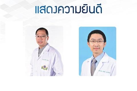 ขอแสดงความยินดีแก่ รองศาสตราจารย์ นายแพทย์พงศ์เทพ ธีระวิทย์ และรองศาสตราจารย์ นายแพทย์ขวัญชัย ไพโรจน์สกุล