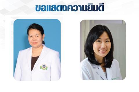 ขอแสดงความยินดีแก่ รองศาสตราจารย์ แพทย์หญิงสาทริยา ตระกูลศรีชัย และรองศาสตราจารย์ แพทย์หญิงกุมุทนาถ จันทร์ประภาพ