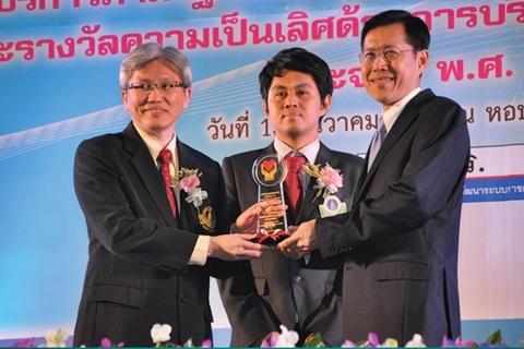 รับรางวัล กพร. ประเภทการพัฒนาการบริการที่เป็นเลิศ