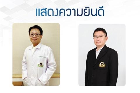 ขอแสดงความยินดีแก่ ผู้ช่วยศาสตราจารย์ นายแพทย์วรพจน์ อภิญญาชน และผู้ช่วยศาสตราจารย์ นายแพทย์อมร วิจิตพาวรรณ