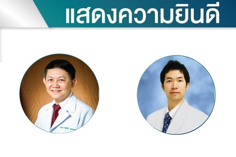แสดงความยินดี ผู้ช่วยศาสตราจารย์ นายแพทย์สมศักดิ์ ตันรัตนากร และผู้ช่วยศาสตราจารย์ นายแพทย์สรัณ สุภัทรพันธ์