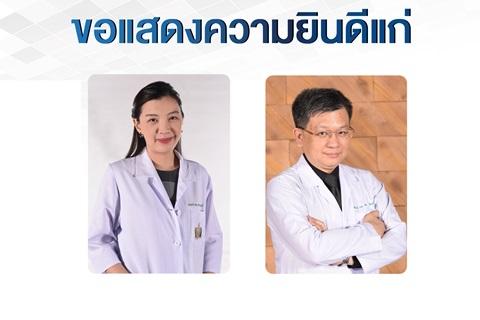 ขอแสดงความยินดีแก่ รองศาสตราจารย์ แพทย์หญิงยุดา สุธีรศานต์ และรองศาสตราจารย์ ร.อ. นายแพทย์เอกภพ สิระชัยนันท์