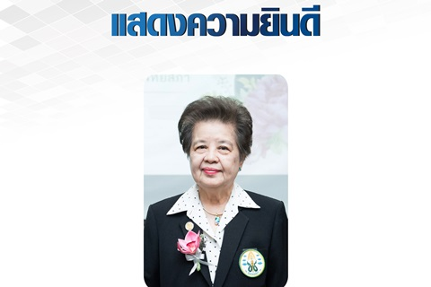 ขอแสดงความยินดีแก่ ศาสตราจารย์เกียรติคุณ แพทย์หญิงสมศรี เผ่าสวัสดิ์