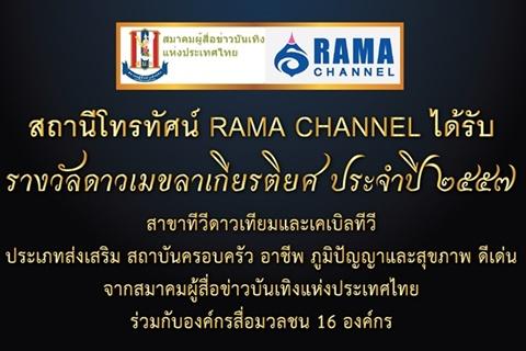 ข่าวน่ายินดี RAMA CHANNEL รับรางวัลดาวเมขลา