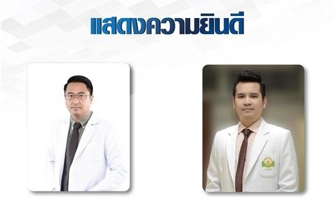 แสดงความยินดี ผู้ช่วยศาสตราจารย์ นายแพทย์ธงชัย ศุกรโยธิน และผู้ช่วยศาสตราจารย์ นายแพทย์ศิวดล วงค์ศักดิ์