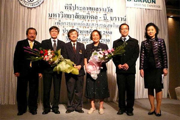 รางวัลมหาวิทยาลัยมหิดล-บี บราวน์ เพื่อการแพทย์และสาธารณสุขไทย ประจำปี 2550