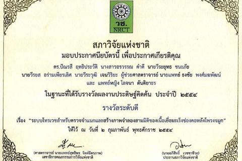 รางวัล  ผลงานประดิษฐ์คิดค้นรางวัลระดับดี ประจำปี 2554