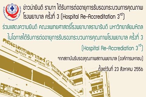 ข่าวน่ายินดี รามาฯ ได้รับการรับรองกระบวนการคุณภาพโรงพยาบาล