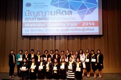 ผลงานของชาวไอแมคได้รางวัลจาก Mahidol Quality Fair 2014