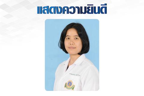 ขอแสดงความยินดีแก่ รองศาสตราจารย์ แพทย์หญิงชุตินธร ศรีพระประแดง