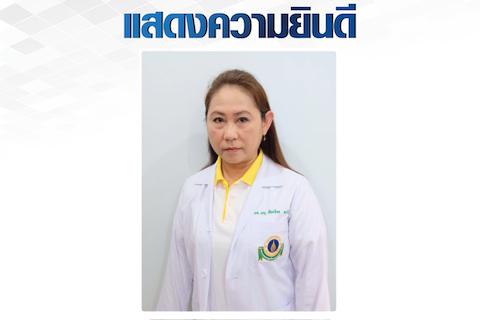 ขอแสดงความยินดีแก่ ศาสตราจารย์คลินิก แพทย์หญิงเจียมจิตร ตปนียากร