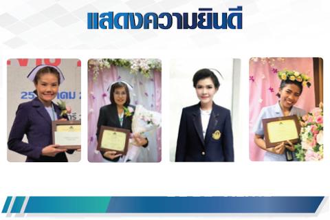 ขอแสดงความยินดี กับผู้ที่ได้รับรางวัลพยาบาลดีเด่น และผู้ช่วยพยาบาลดีเด่น ประจำปี 2562