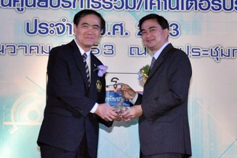 รามาธิบดีรับรางวัลคุณภาพการให้บริการประชาชน ประจำปี 2553