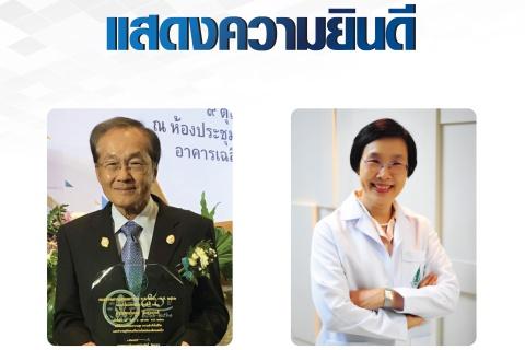 ขอแสดงความยินดีแก่ ศิษย์เก่าแพทย์รามาธิบดี